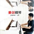 姜創鋼琴的個人空間